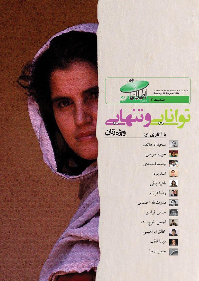 ویژه زنان افغانستان
