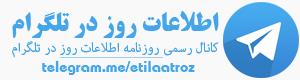 Etilaatroz_Telegram.png