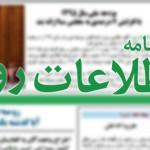 EtilaatRoz---Sakhi-Khalid