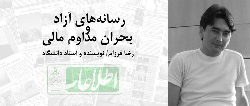 رضا فرزام