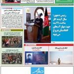 شماره 1013 نسخه آنلاین روزنامه های افغانستان