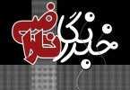 خبرنگار-ناراضی-145x100