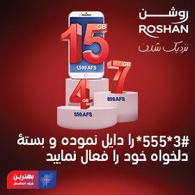 Roshan Telecommunication Company