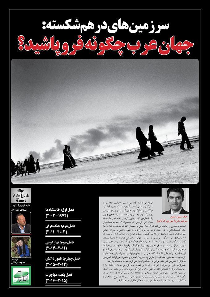 سرزمینهای درهمشکسته: جهان عرب چگونه فرو پاشید؟