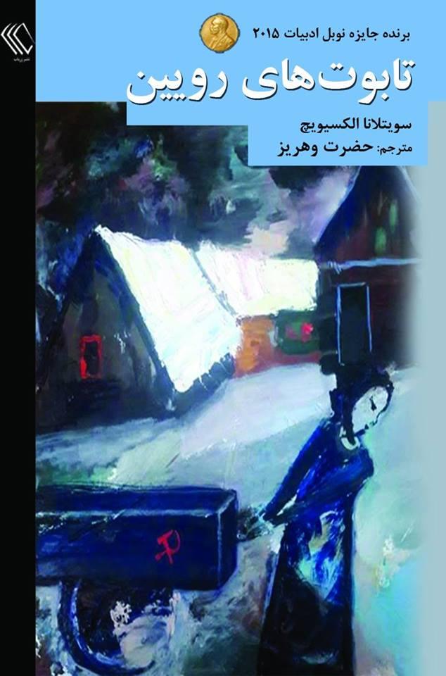 کتاب تابوت های رویین نوشته ی سویتلانا الکسیویچ