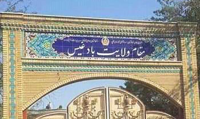 مسدود شدن هشت مرکز صحی در بادغیس
