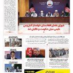 شماره 1558، یکشنبه 13 اسد 1397