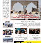 شماره 1566، چهارشنبه 24 اسد 1397