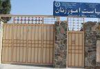 تداوم بیسرنوشتی ریاست امور زنان هرات