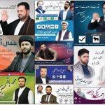 مصاف انتخاباتی رهبرزادگان و نامزدان نوظهور؛ کی میبرد؟
