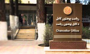 مستقل شدن دانشگاه کابل؛ طرح بلندپروازانه برای خودکفایی تا 10 سال آینده