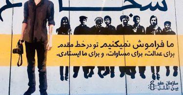 حقوق بشر برای افغانستان قدرتمندتر