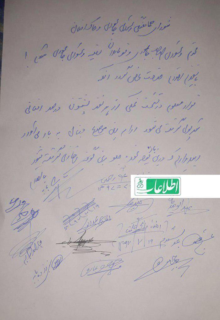 یکی از تعهدنامهها که از سوی متنفذین ولسوالیهای جاغوری و خاکافغان امضا شدهاند