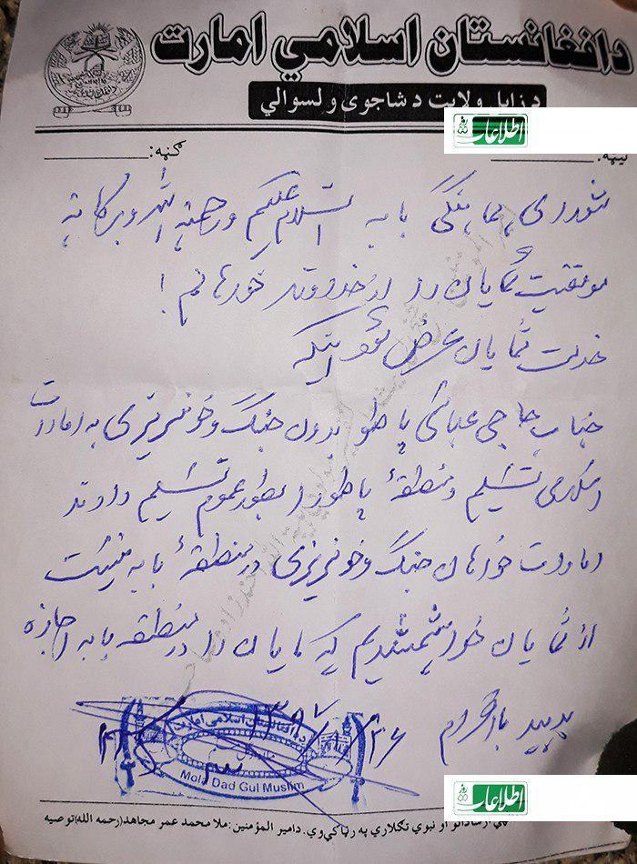 نامهیی که طالبان برای در خواست تسلیمی به قریهی بابه فرستادهاند
