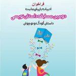فراخوان دومین جشنوارهی ادبی داستان نویسی «توانا» اعلام شد