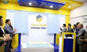 ادارهی افغانپُست، پُوست انداخته است؟