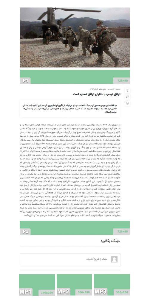 تبلیغات در مطالب روزنامه اطلاعات روز