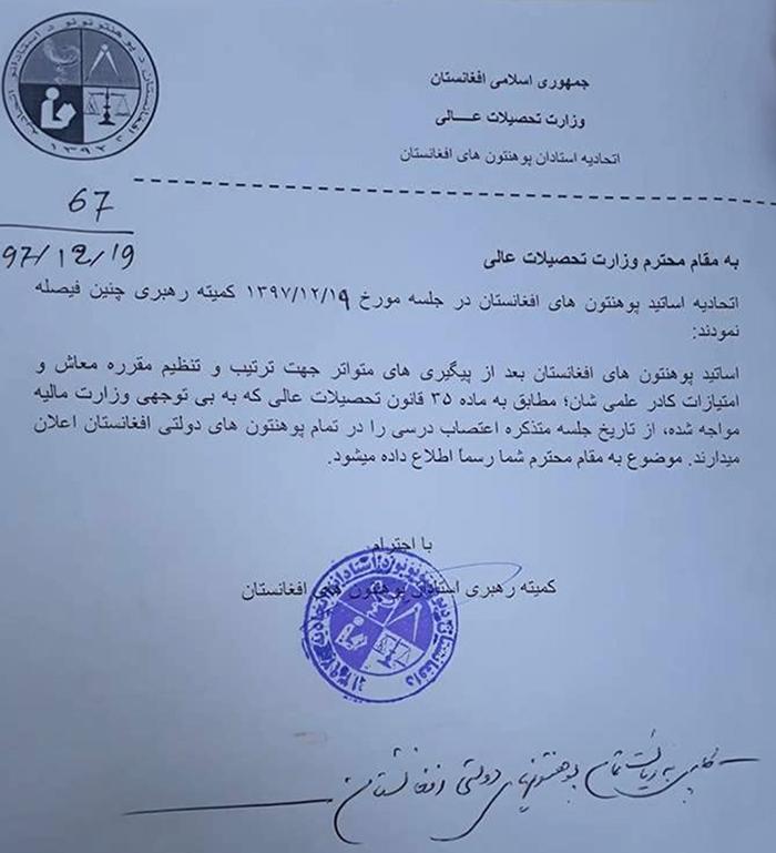 اعتصاب کاری استادان دانشگاههای کشور؛ «اجرای حقوق ما باید در مقررهی جداگانه تنظیم شود»