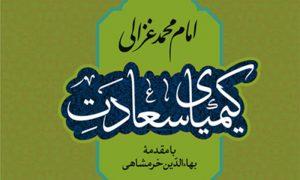 نقش امام غزالی در زوال عقلانیت در ایران زمین