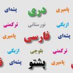 تأملی به مسألهی زبان در افغانستان | بخش چهارم و پایانی