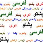 تأملی به مسألهی زبان در افغانستان | بخش نخست