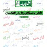 تأملی به مسألهی زبان در افغانستان