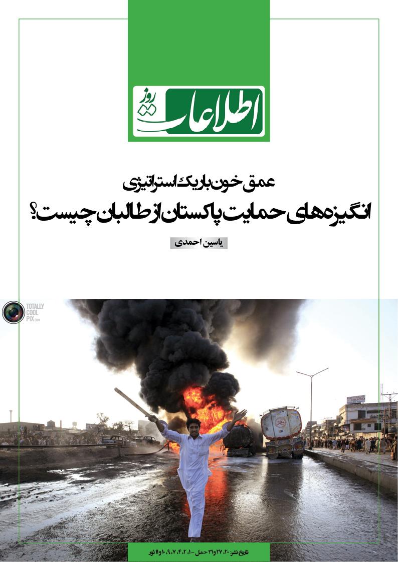 عمق خونبار یک استراتیژی؛ انگیزههای حمایت پاکستان از طالبان چیست؟