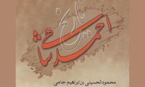تاریخ احمدشاهی؛ واقعیت یا کذب؟   بخش دوم