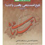تاریخ احمدشاهی؛ واقعیت یا کذب؟