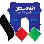 جشن صد سالگی استقلال؛ کمپین انتخاباتی تیم غنی از پول دولت؟