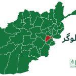 سه قاضی دادگاه پکتیا توسط طالبان در لوگر کشته شدند