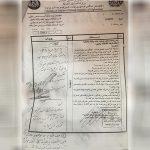 قتل یا خودکشی؟ مرگ مرموز چهار زن در بامیان
