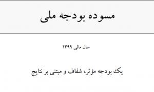 سند بودجه ملی سال 1399 روی میز مجلس نمایندگان؛ «اصل انکشاف متوازن رعایت نشده است»