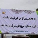 گپ هفته | یک تابلو و هزار حرف؛ اقدام یکدست کاربران شبکههای اجتماعی علیه ملای هراتی
