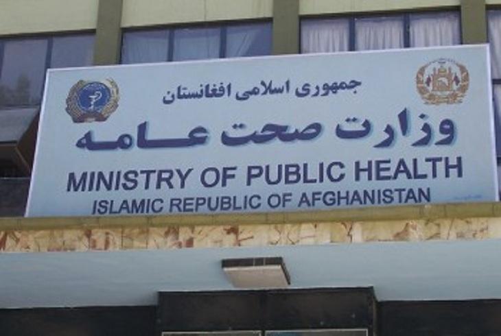 وزارت صحت عامه