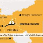 چین در قبال افغانستان: از بیتفاوتی حسابشده تا تعامل استراتژیک