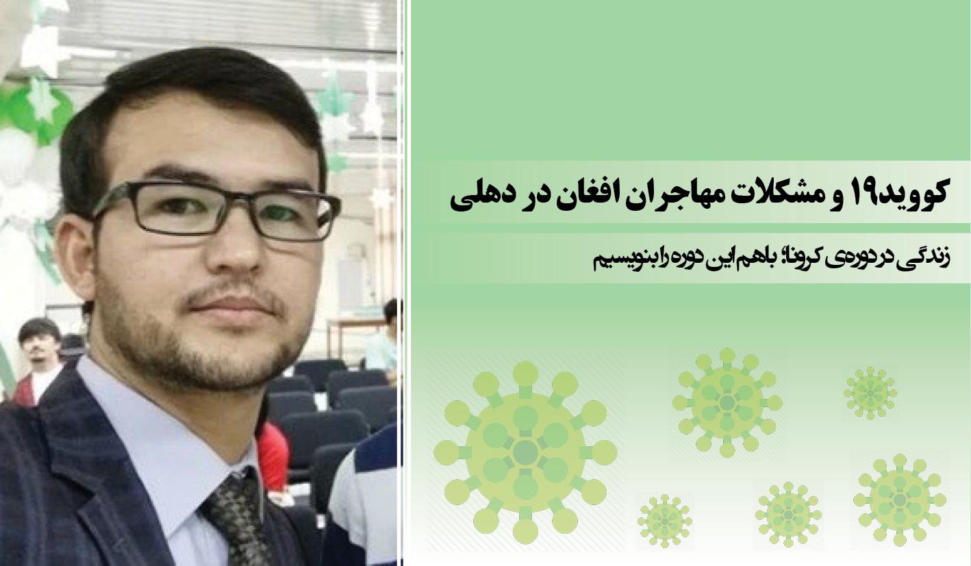 کووید19 و مشکلات مهاجران افغان در دهلی