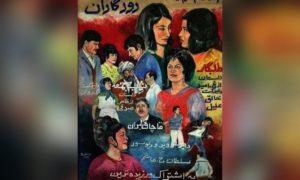 پوستر روزگاران (1970) افغان فیلم