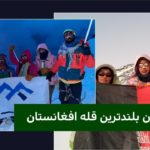 فاتحان بلندترین قله افغانستان