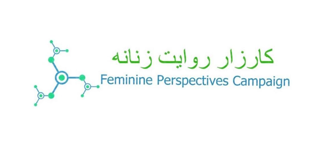 کارزار روایت زنانه