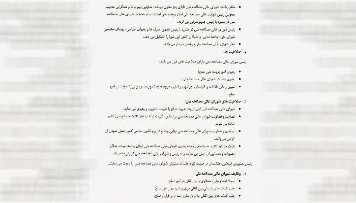 در این بخشِ توافقنامه سیاسی صلاحیت ایجاد شورای عالی مصالحه ملی از عبدالله عبدالله دانسته شده است
