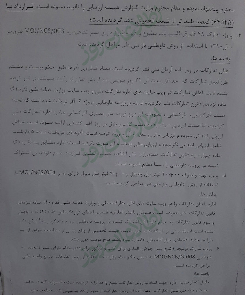 برخی از قراردادهای سال مالی 1398 وزارت عدلیه که از سوی هیأت بررسی شده است