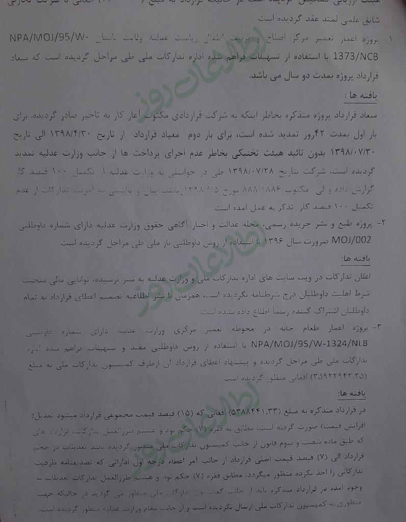 جزئیات سه قرارداد از پنج قرارداد بررسیشده وزارت عدلیه در سال مالی 1396