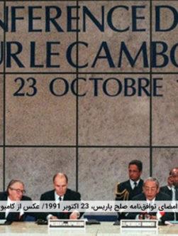 درسهایی از روند صلح کامبوج