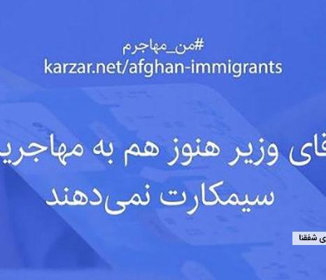 # من_مهاجرم