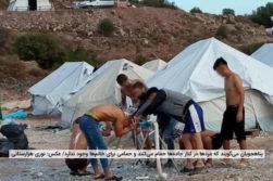 پناهجویان افغان در جهنم «موریا»