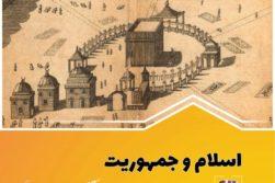 اسلام و جمهوریت