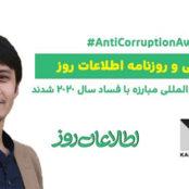 پیام اطلاعات روز بهمناسبت دریافت جایزهی مبارزه با فساد