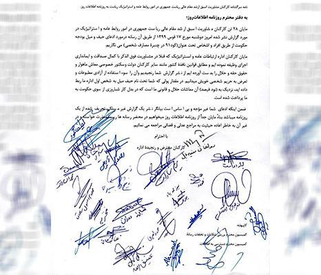 پاسخی به «نامه سرگشاده کارکنان مشاوریت اسبق ارشد مقام عالی ریاستجمهوری در امور عامه و روابط استراتژیک»