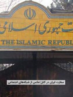 پاسخ سفارت ایران به گزارش روزنامه اطلاعات روز